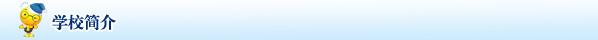 长沙市麓山滨江实验学校_湖南省长沙市麓山国际实验学校