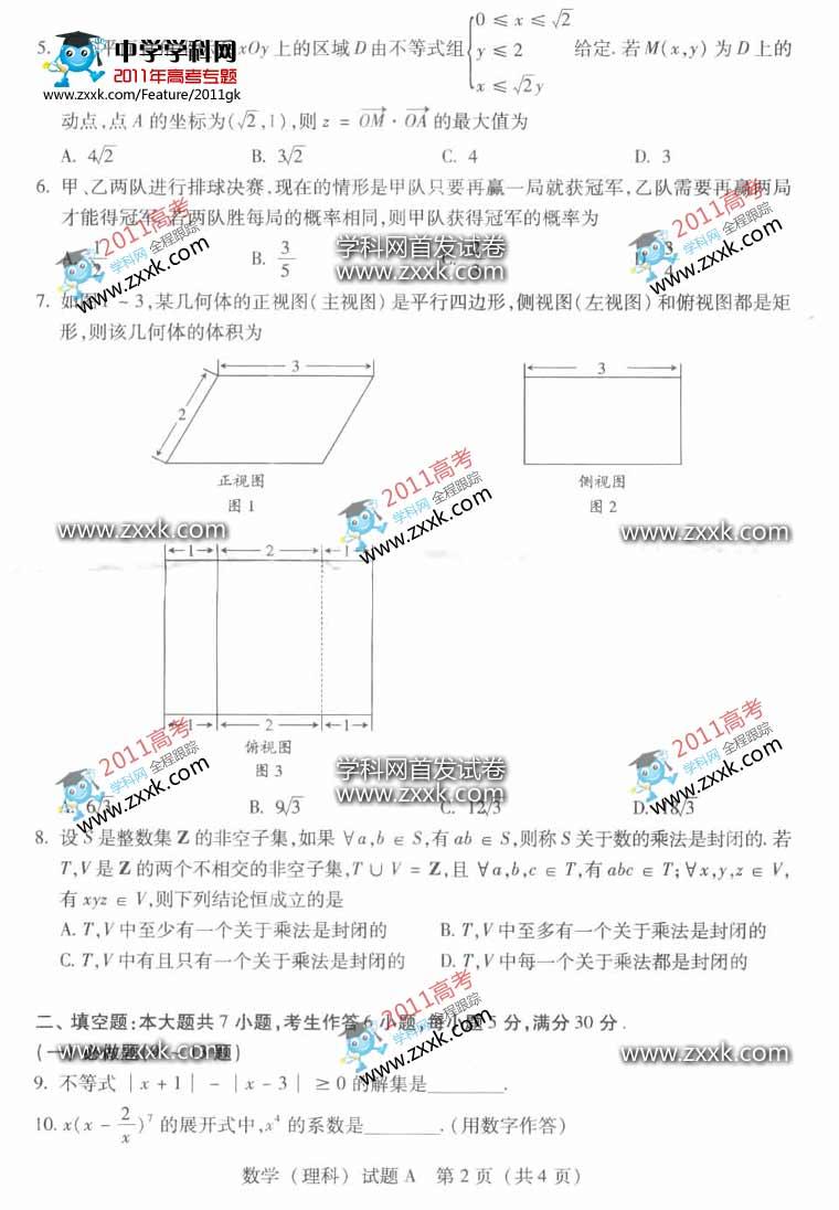 2011高考数学试卷(山东理科卷)
