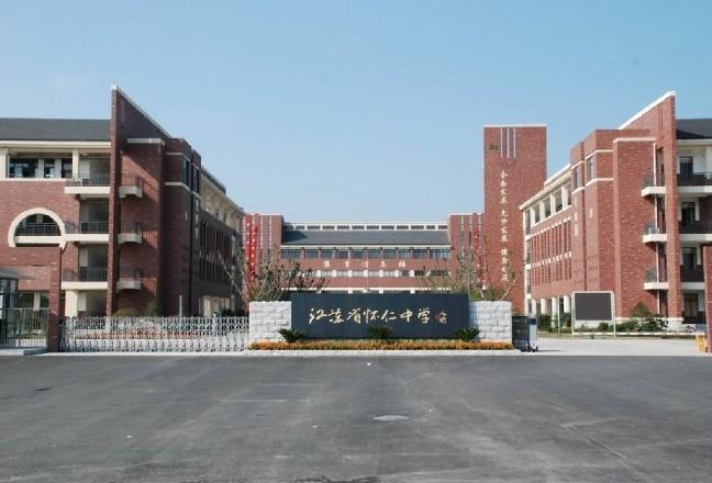 是江苏乡区第一所完全中学,是江苏省重点中学,国家级示范性高中,无锡网页设计美术高中图片