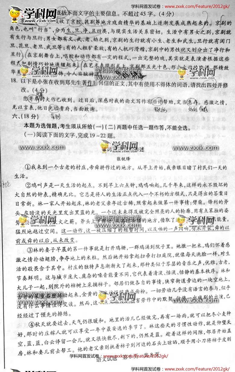 2013年高考语文试题_2012山东高考语文考试试题答案(第一时间)_2012高考试题_精品 ...
