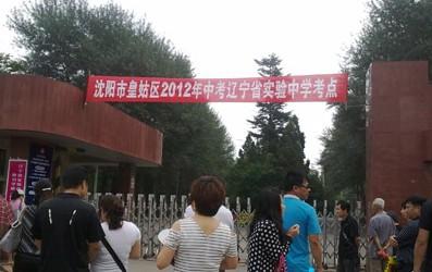 辽宁省实验中学考场外等候的家长-从2012年沈阳中考现场看各重点中图片