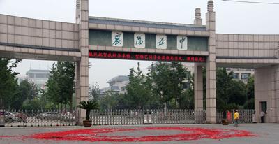 湖北省襄阳市第五中学