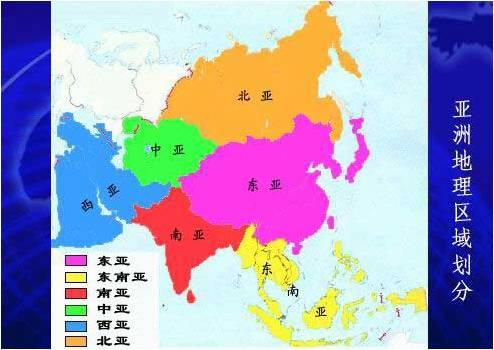 亚洲地理概况,亚洲地理,亚洲地理中心,亚洲地理分区 ...