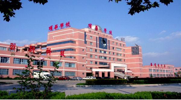 山东省德州市跃华学校图片