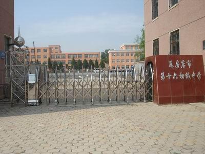 辽宁省瓦房店市第十六中学