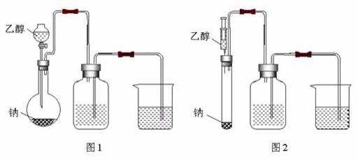 """""""乙醇分子结构确定""""及其实验装置的讨论"""