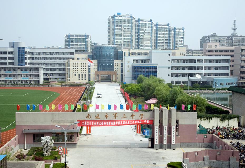 """与江苏省南通中学共同推进的""""难忘教育研究""""国家级"""