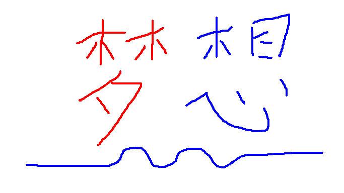 初中英语作文带翻译 我的梦想图片