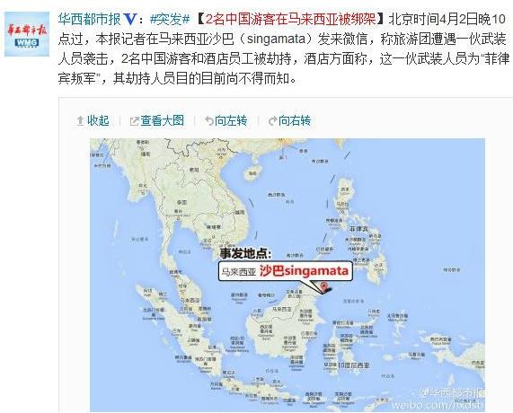 北京时间昨晚10点多,马来西亚仙本那singamata酒店(注:一个四面环