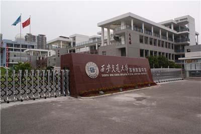 江苏省西安交通大学苏州附属中学