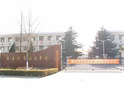 江苏省连云港市云台中学