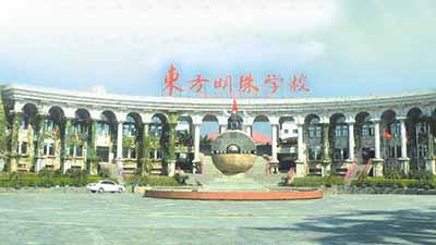广东省东莞市东方明珠学校 高清图片