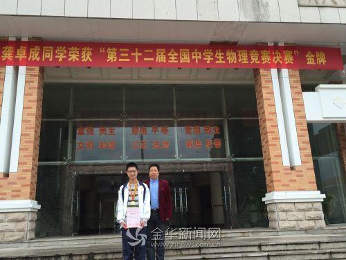 物理高中高中v物理金华两位男神摘金宜昌全国官网金东方图片