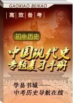 中国现代史专题复习