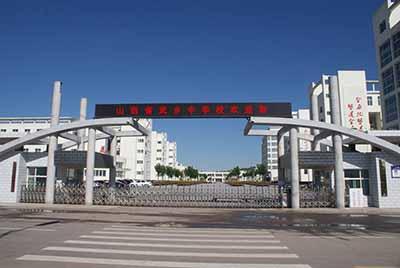 山西省武乡县中学校