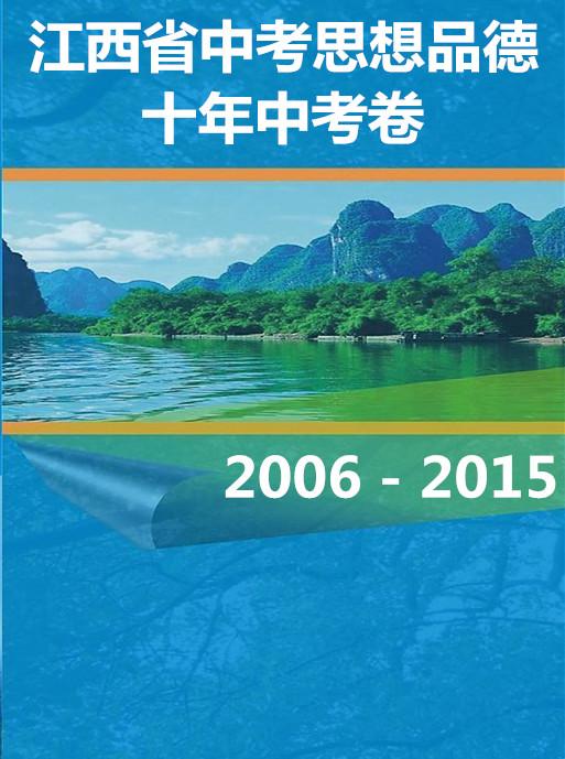 江西省中考思想品德十年中考卷