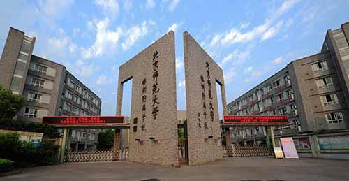 北京师范大学株洲附属学校