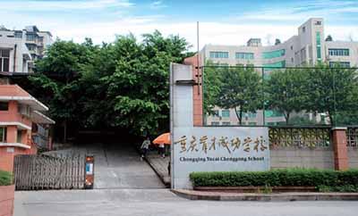 重庆育才成功学校是2006年由重庆育才中学