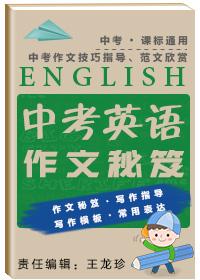 中考英语作文秘笈