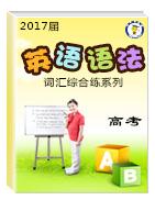 2017届高考英语语法词汇综合练系列