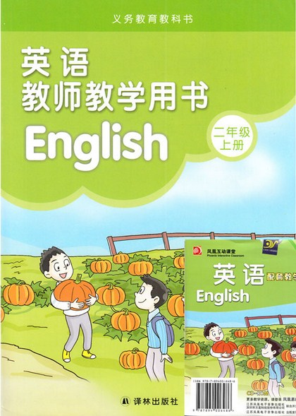 英语教师教学用书 二年级上册 2上 译林出版社 含光盘  凤凰新华书店正版