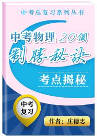 中考总复习系列丛书•中考物理20个制胜秘诀