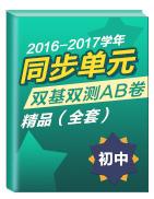 2016-2017学年初中同步单元双基双测AB卷