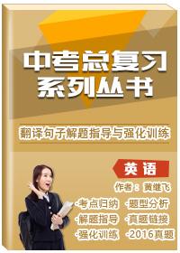 中考总复习系列丛书•翻译句子解题指导与强化训练