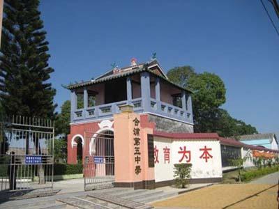 广西北海市合浦县第五中学