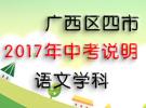 [广西四市]2017年中考说明 语文