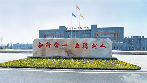 贵州省安顺市平坝第一高级中学