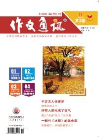 作文通讯2016年11月刊(高中版)