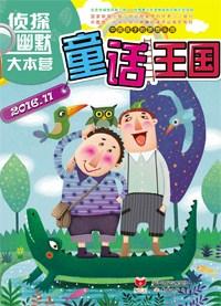 侦探幽默大本营:童话王国 2016年11月刊
