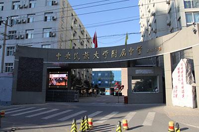 北京市中央民族大学附属中学