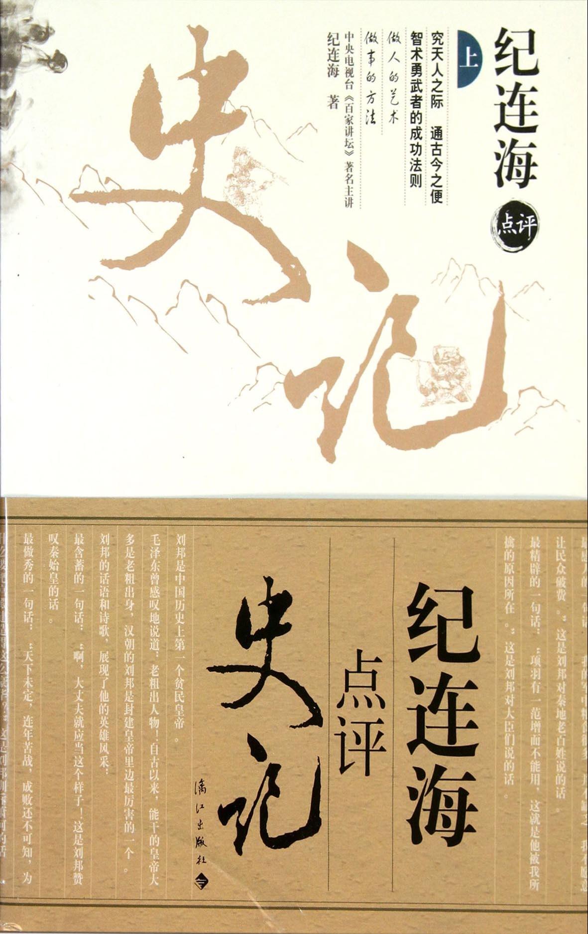 纪连海点评史记(全2册)