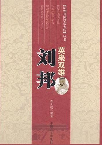 英枭双雄——刘邦