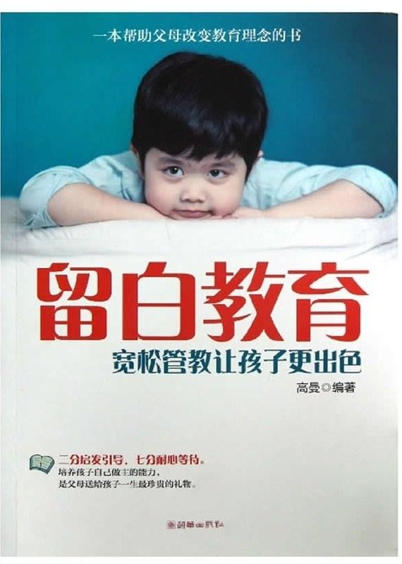 留白教育:宽松管教让孩子更出色