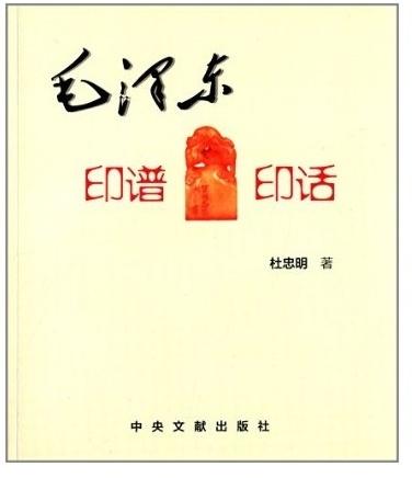 毛泽东印谱·印话