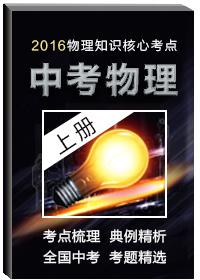 2016中考物理核心考点(上册)