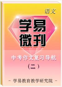 学易微刊•中考作文复习导航(二)