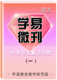 学易微刊•中考作文复习导航(一)