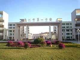 3月8日带您走进广东省惠州市第一高中-学科网v高中1中学历史目录图片