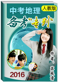 """2016中考地理备考""""专列""""(人教版)"""