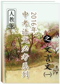 2016年中考语文必考系列之文言文(一)