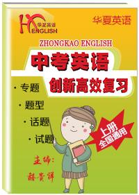 中考英语创新高效复习——专题•题型•话题•试题(上册•全国通用)