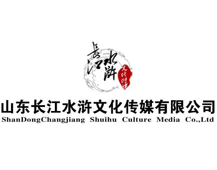 山东长江水浒文化传媒