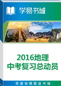 2016地理中考复习总动员