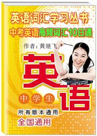 英语词汇学习丛书•中考英语高频词汇10日通(全国通用)