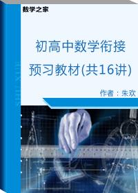 初高中数学衔接预习教材(共16讲)