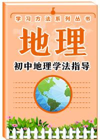 学习方法系列丛书•初中地理学法指导